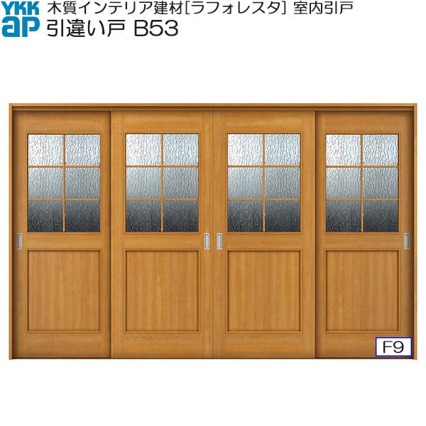 YKKAP室内引戸 引違い戸(4枚建) 高級タイプ B53 ノンケーシング枠:[幅3247mm×高2033mm]