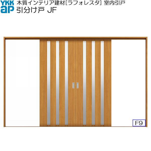 YKKAP室内引戸 引き分け戸 高級タイプ 税込 JF 通常便なら送料無料 ケーシング枠: 幅3247mm×高2033mm