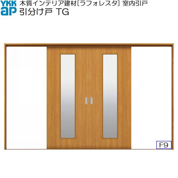 YKKAP室内引戸 引き分け戸 中級タイプ TG ノンケーシング枠:[幅3247mm×高2033mm]