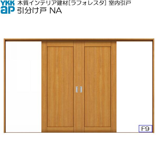 普及タイプ ノンケーシング枠:[幅3247mm×高2033mm] YKKAP室内引戸 NA 引き分け戸