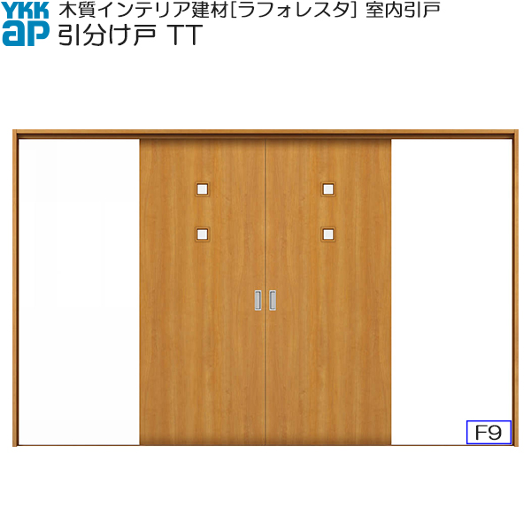 YKKAP室内引戸 引き分け戸 中級タイプ TT ノンケーシング枠:[幅3247mm×高2033mm]
