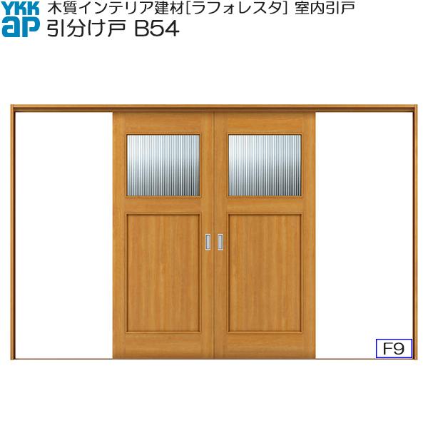 YKKAP室内引戸 引き分け戸 中級タイプ B54 ノンケーシング枠:[幅3247mm×高2033mm]