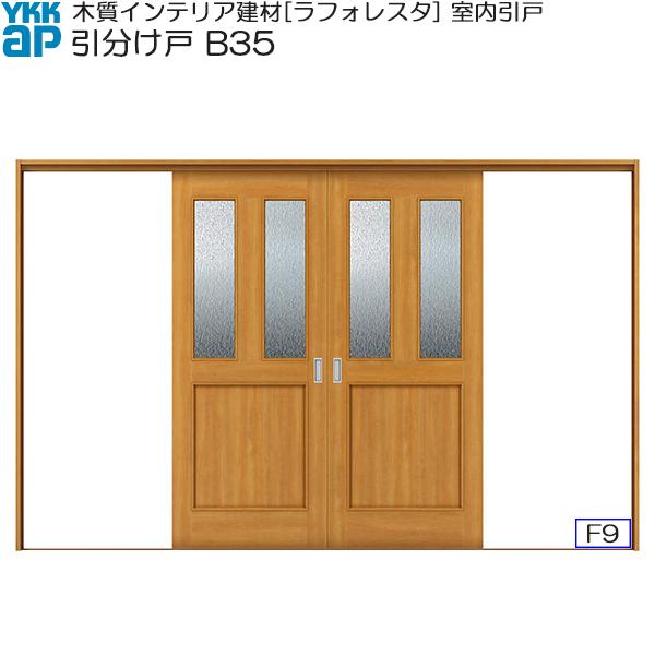 YKKAP室内引戸 引き分け戸 高級タイプ B35 ノンケーシング枠:[幅3247mm×高2033mm]