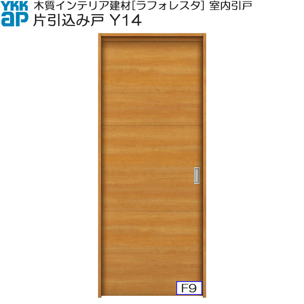 YKKAP室内引戸 片引込み戸 普及タイプ Y14 ケーシング枠: