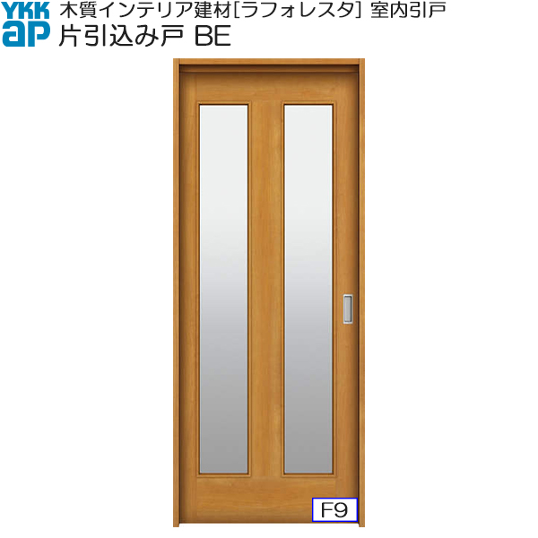 YKKAP室内引戸 片引込み戸 中級タイプ BE ケーシング枠:[幅1643mm×高2033mm]