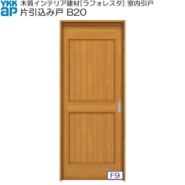 YKKAP室内引戸 片引込み戸 中級タイプ B20 ケーシング枠: