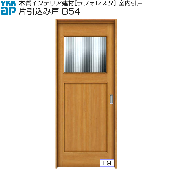 YKKAP室内引戸 片引込み戸 中級タイプ B54 ケーシング枠:[幅1643mm×高2033mm]