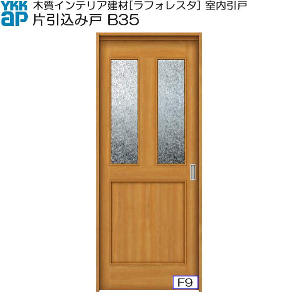 YKKAP室内引戸 片引込み戸 高級タイプ B35 ノンケーシング枠:[幅1450mm×高2033mm]