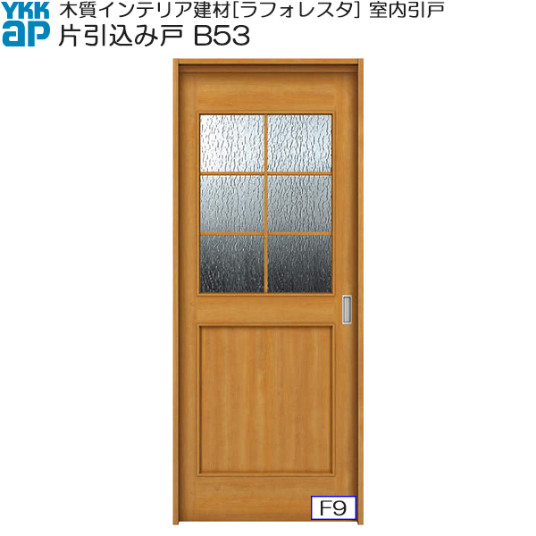 YKKAP室内引戸 片引込み戸 高級タイプ B53 ノンケーシング枠:[幅1450mm×高2033mm]