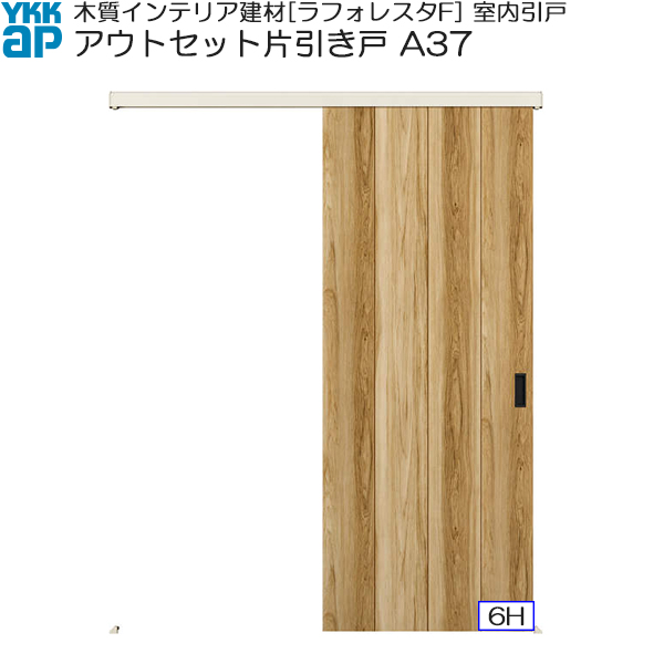 YKKAP室内引戸 アウトセット片引き戸 中級タイプ A37 標準:[幅1674mm×高2033mm]