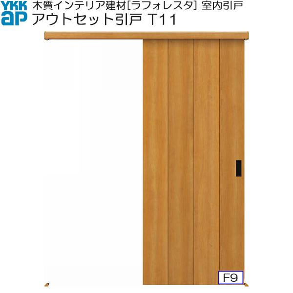 YKKAP室内引戸 アウトセット片引き戸 普及タイプ T11 標準:[幅1674mm×高2033mm]