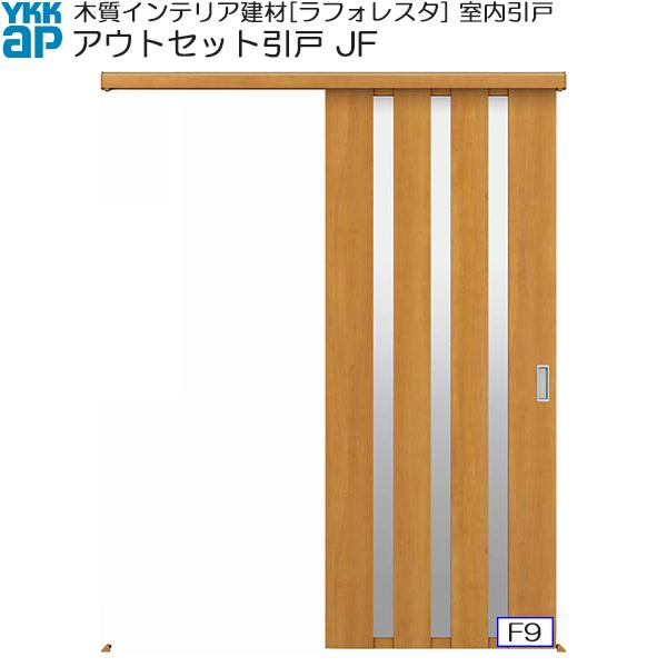 YKKAP室内引戸 アウトセット片引き戸 高級タイプ JF 標準:[幅1674mm×高2033mm]