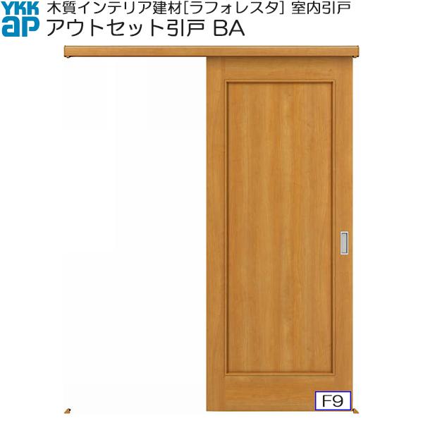 YKKAP室内引戸 アウトセット片引き戸 普及タイプ BA 入隅:[幅1659mm×高2033mm]