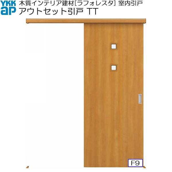 YKKAP室内引戸 アウトセット片引き戸 中級タイプ TT 入隅:[幅1659mm×高2033mm]