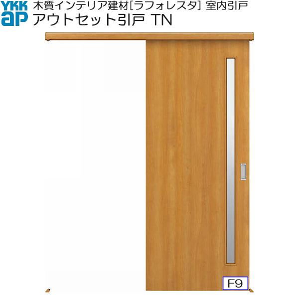 YKKAP室内引戸 アウトセット片引き戸 中級タイプ TN 入隅:[幅1659mm×高2033mm]