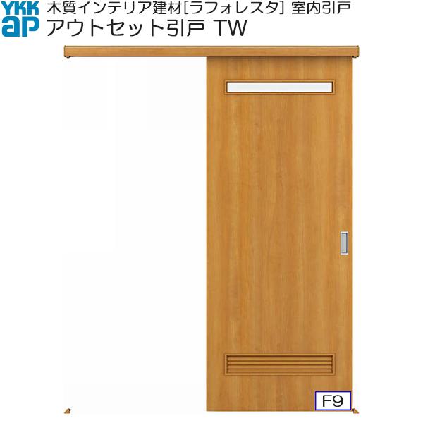 YKKAP室内引戸 アウトセット片引き戸 中級タイプ TW 入隅:[幅1659mm×高2033mm]