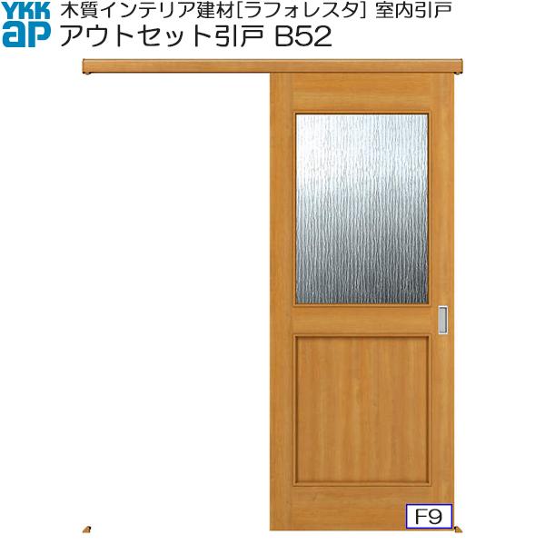 YKKAP室内引戸 アウトセット片引き戸 中級タイプ B52 入隅:[幅1659mm×高2033mm]