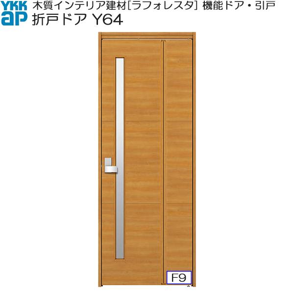 YKKAP機能ドア 折戸ドア Y64 ケーシング枠:[幅778mm×高2033mm]