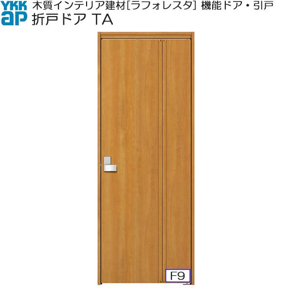 YKKAP機能ドア 折戸ドア TA ノンケーシング枠:[幅877mm×高2033mm]
