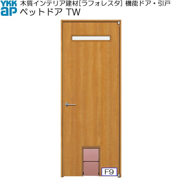 YKKAP機能ドア ペットドア TW ノンケーシング枠:[幅778mm×高2033mm]