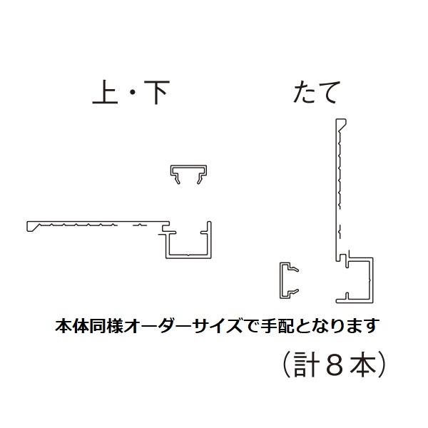 YKKAPオプション 浴室出入口 ドアリモ浴室:内額縁ユニット(四方ユニット)