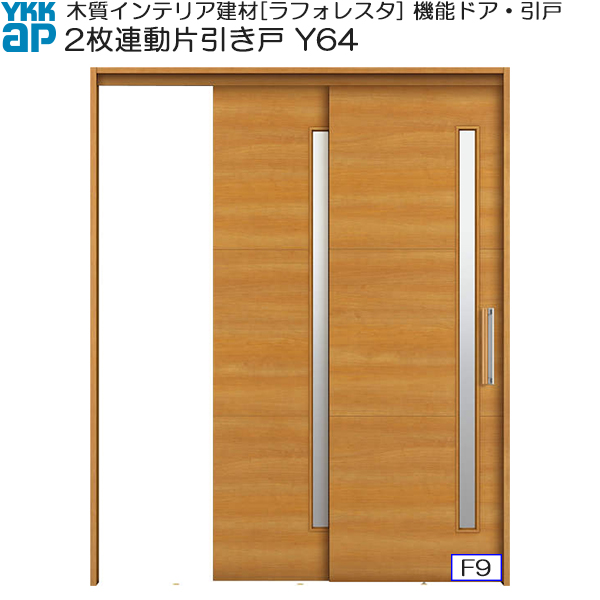 YKKAP機能引戸 2枚連動片引き戸 Y64 ノンケーシング枠:[幅1643mm×高2033mm]