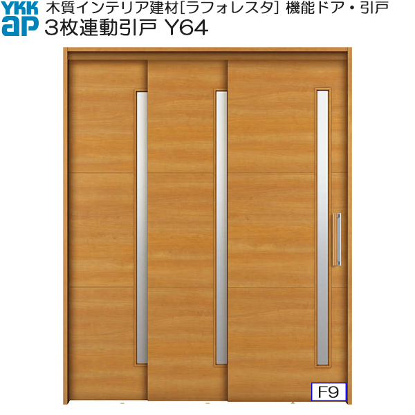 YKKAP機能引戸 3枚連動引戸 Y64 ケーシング枠:[幅1643mm×高2033mm]