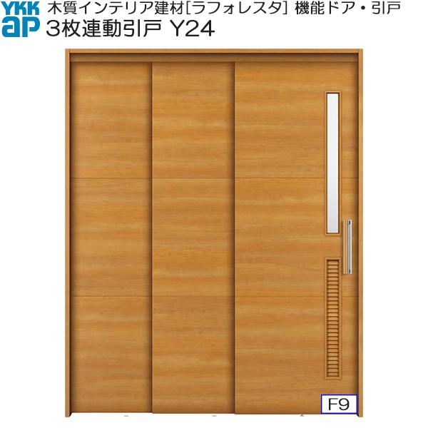 YKKAP機能引戸 3枚連動引戸 Y24 ケーシング枠:[幅2441mm×高2033mm]
