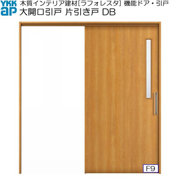 YKKAP機能引戸 DB ノンケーシング:[幅1897mm×高2033mm] 大開口片引き戸