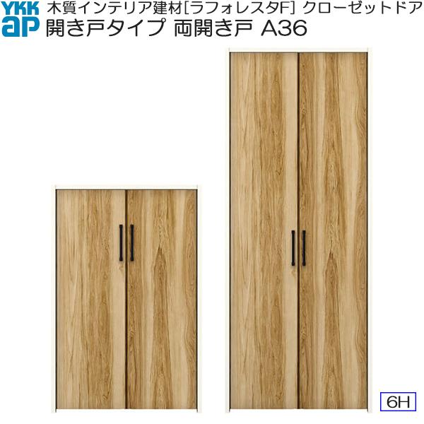 YKKAP収納 クローゼットドア 両開き戸 A36 ノンケーシング枠[三方枠]:[幅1188mm×高933mm]