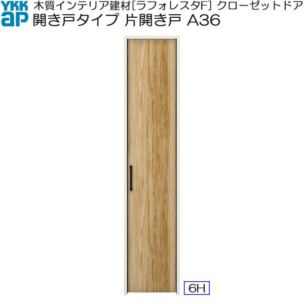 YKKAP収納 クローゼットドア 片開き戸 A36 ケーシング[三方枠]:[幅620mm×高2333mm]