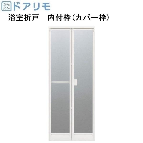YKKAP浴室 ドアリモ浴室 リフォーム折戸 内付枠(カバー枠) アングル無枠(カバー工法):