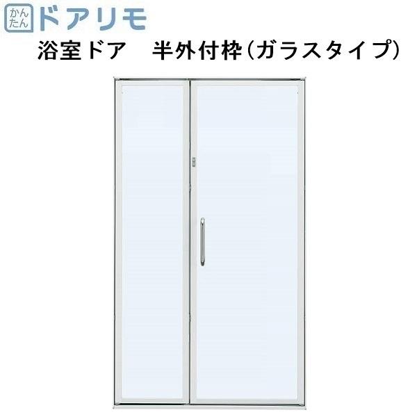 YKKAP浴室 ドアリモ浴室 リフォームドア 半外付枠ガラスタイプ 親子:標準寸法(幅1210mm×高2000mm)
