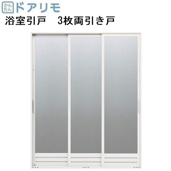 YKKAP浴室 ドアリモ浴室 リフォーム引戸 半外付枠 3枚両引き戸:標準寸法(幅1664mm×高2000mm)