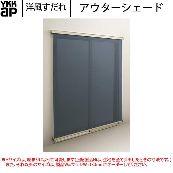 YKKAP窓まわり 日よけ アウターシェード 壁付け用 1枚仕様:[幅910mm×高1770mm]