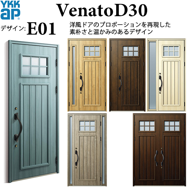 【格安saleスタート】 YKKAP 玄関 断熱玄関ドア VenatoD30 エレガント E01:ドア高2330mm, 多賀城市 e1424bd9