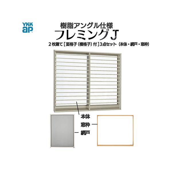 YKKAP窓サッシ引き違い窓フレミングJ[複層ガラス]2枚建[面格子付]横格子[半外付][サッシ網戸窓枠セット]:[幅1640mm×高1170mm]