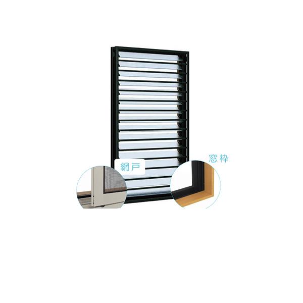 YKKAP窓サッシ 装飾窓 フレミングJ[複層ガラス][セット品] 面格子付ガラスルーバー 横格子[透明ガラス]:サッシ・窓枠・網戸セット[幅730mm×高1170mm]