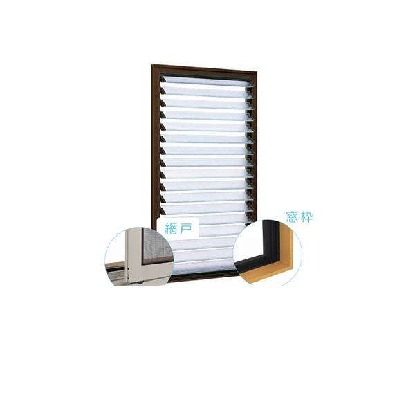 YKKAP窓サッシ 装飾窓 フレミングJ[単板ガラス][セット品] ガラスルーバー 透明ガラス:サッシ・窓枠・網戸セット[幅730mm×高1170mm]