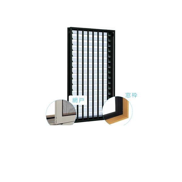 YKKAP窓サッシ 装飾窓 フレミングJ[単板ガラス][セット品] 面格子付ガラスルーバー たて格子[透明ガラス]:サッシ・窓枠・網戸セット[幅640mm×高1370mm]