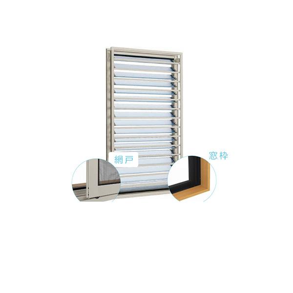 YKKAP窓サッシ 装飾窓 エピソード[複層ガラス][セット品] 面格子付ガラスルーバー[ダブルガラス] 横格子:サッシ・窓枠・網戸セット[幅730mm×高970mm]