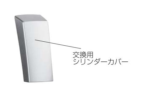 YKKAPオプション 玄関ドア 新作製品 世界最高品質人気 贈答品 スマートコントロールキー:交換用シリンダーカバー