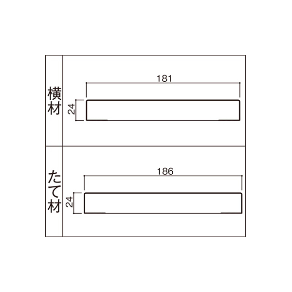 YKKAP造作材 開放枠セット ノンケーシングタイプ 186mm見込: