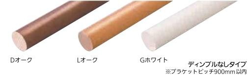 リフォーム用品 バリアフリー 室内用手すり 室内用手すり棒:マツ六 35グロス丸棒 4m