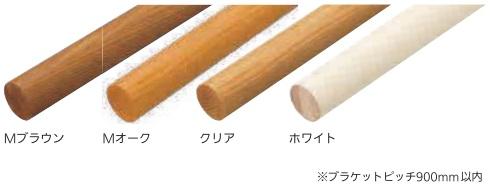 リフォーム用品 バリアフリー 室内用手すり 室内用手すり棒:マツ六 35アッシュ丸棒 4m