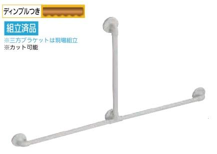 リフォーム用品 バリアフリー 浴室用手すり ソフトアクアレール:マツ六 32ソフトアクアレール T型ハンド