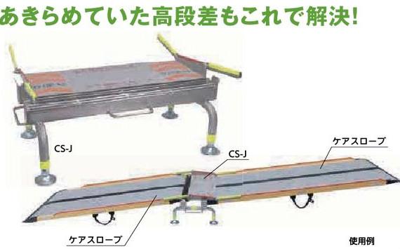 リフォーム用品 バリアフリー 屋外 スロープ:ケアメディックス ケアスロープ用 ジョイント台