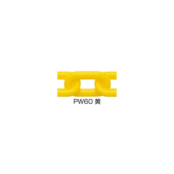 リフォーム用品 建築資材 型材・チェーン・金網 チェーン・連結金具:ニッサチェイン プラカラーチェイン PW60 白