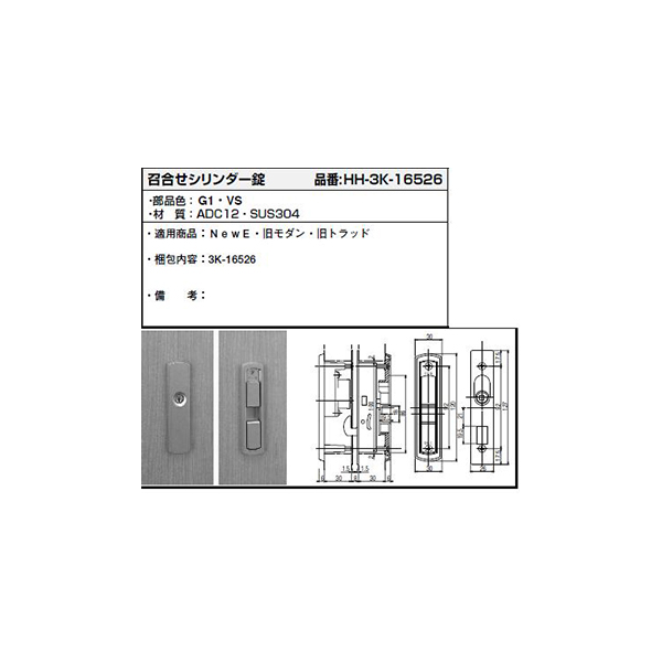 召合せシリンダー錠(HH3K-16526)【YKK】【ラフォレスタ】【室内引き戸】【引き戸】【室内引戸】【木質引戸】【木質引き戸】【錠】【鍵】【取手】