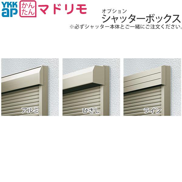 YKKAP窓サッシ マドリモ 手動シャッター オプション:シャッターボックス ラインタイプ[長さ1173mm]